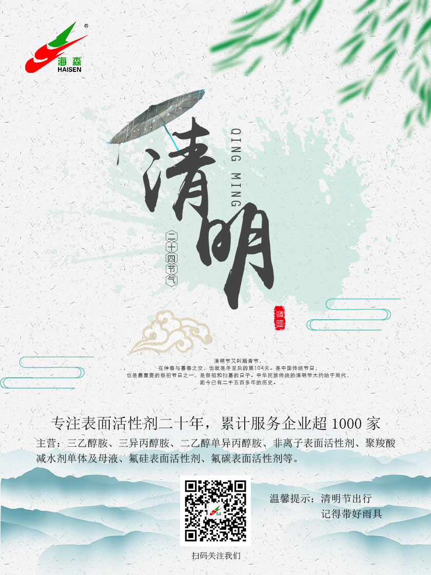 The Qingming Festival